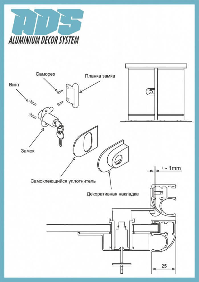 схема сборки личинки замка